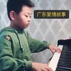 《广东十年爱情故事》广东雨神。#精选##U乐国际娱乐##钢琴#