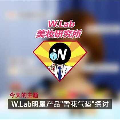 W.Lab美妆研究所的今天的主题是!☝ 雪花气垫分析!👏 选择各位通过私信询问的问题, 解答一下 :-) #气垫推荐##wlab##好物推荐#