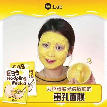 听说鸡蛋对皮肤很好, 想做鸡蛋面膜, 但又觉得会很臭...😂 W.Lab鸡蛋软膜真的能代替真的鸡蛋吗?😏 看视频比较一下 鸡蛋面膜和W.Lab鸡蛋软膜的使用步骤差异 #美丽必备品##变美的秘密##wlab让你更美丽#