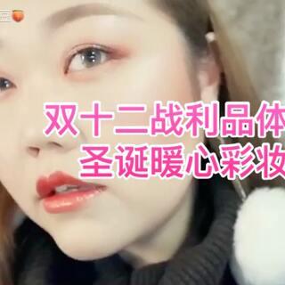双十二的战利品到啦❤最喜欢的还是@Jiaruqian86 老大家的眼影哟❤这款圣诞暖心妆容希望大家喜欢哟❤#美妆##圣诞美力满格##美拍助手,我要上热门#