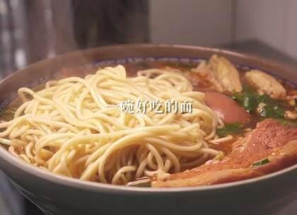 #美食##上海本帮面##谷沙屋面铺# 每天清晨五点半 二十四年如一日的谷沙屋面铺 用一碗碗温热的本帮面 温暖着每一位食客的胃 迎接他们一天忙碌的生活 一碗好吃的面 是对食客最真诚的表达
