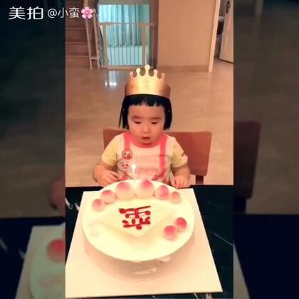 一边吸口水一边唱祝我生日快乐😃#小蛮3岁了#