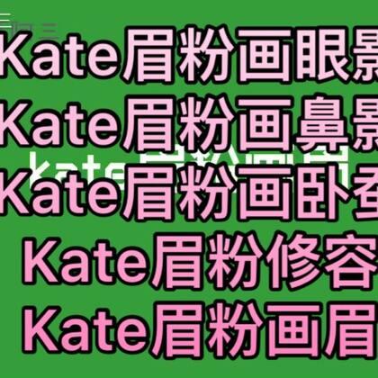 Kate眉粉的5种用法