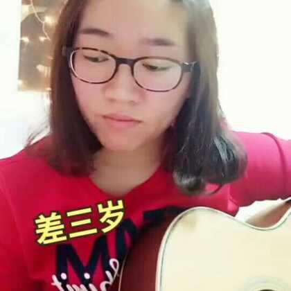 #音乐##吉他弹唱##差三岁#爱在最初是情怀@美拍小助手