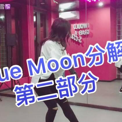 #孝琳blue moon#孝琳《Blue moon》分解第二部分……发的有些晚了,不要怪我噢,么么哒😘#舞蹈##1m舞室#
