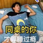 #搞笑##男神##余戬#各位小戬果儿们,戬哥最近忙,没怎么更新,这次一夜未睡,通宵拍摄剪辑实属不易,且看且双击❤️