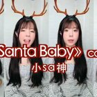 一首阿卡贝拉《Santa Baby》,祝大家圣诞节快乐,希望世界和平~🎄