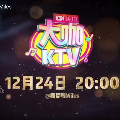 12月24号 20:00~@大咖KTV ~不见不散