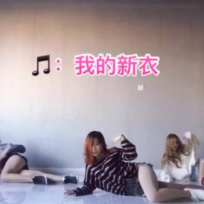 ??#我的新衣#超级洗脑的歌曲,中国有嘻哈的viva的新单,一听便爱上。而编舞是由最喜欢的男爵阔少#阔少编舞#@阔少_申旭阔 终于知道什么叫看见舞蹈挪不开眼睛,一遍一遍的欣赏最终拿下它。没有高级的摄像师,也没有专业的衣服可能为舞蹈减分,但是热情绝对不减分。#我要上热门#