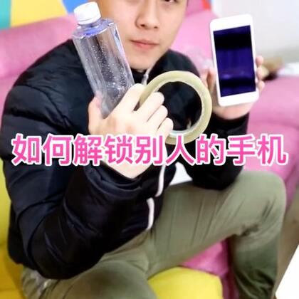 如何解锁别人手机 大家可以去试试哈#精选##搞笑#