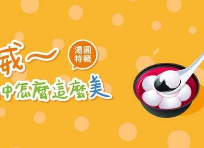 [上集] 威粉们,冬至快乐! 甜汤圆、咸汤圆、冰火汤圆,冬至吃汤圆你最爱哪一味? 今天带你吃遍台中汤圆名店! #我要上热门##练笑威##美食#