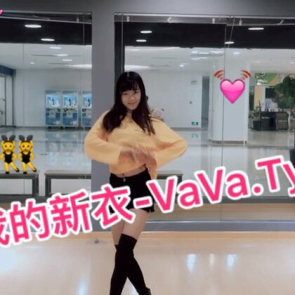 #我的新衣##vava我的新衣##舞蹈# 舞蹈练习室版。✨翻跳@TS白小白 希望原作者可以给些指导建议啦。这支舞不难,但跳起来也不轻松,我会继续努力~👆🏻祝大家周末快乐!你们的星星眼在哪里啊哈哈😘@美拍小助手