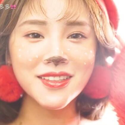 有人在嘛!多多圣诞也是用心准备的,这个小鹿妆好吗?嘻嘻,记得给多少点赞喔,爱你们#美妆##圣诞节#