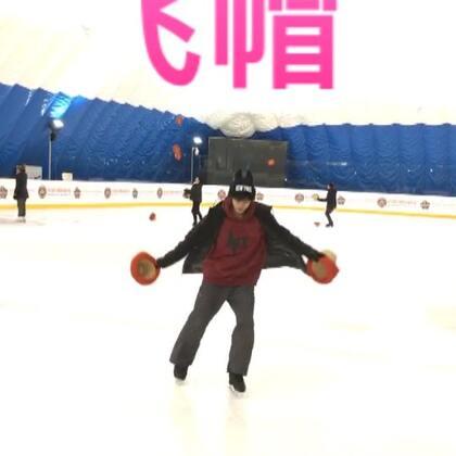 #精选##冰上特技#棒棒哒