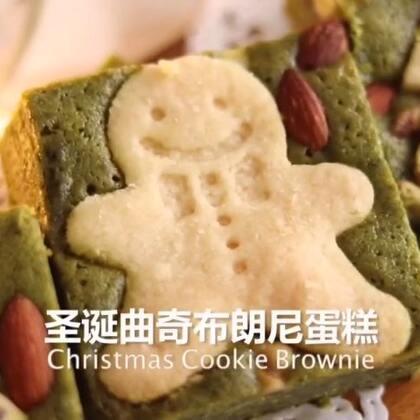 盼着盼着圣诞节就来了,做一个应景的圣诞曲奇布朗尼!软糯的蛋糕抹茶味浓厚,上面是酥脆的曲奇,再点缀漂亮的糖珠,一口咬下去心里都是甜甜的~☺☺#美食##甜品##我要上热门#
