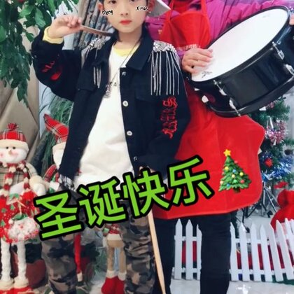 #♫c哩c哩##美拍陪你过圣诞##精选#哈哈,原来🥁鼓棒还可以这么敲😂Eric现在每次练完架子鼓喜欢拿个棒子听音乐乱跳一通,今天带着奶奶一起给美拍朋友们送上圣诞祝福😘祝朋友们圣诞快乐😘