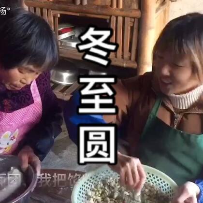 #美食#今天冬至,我去外婆家和她一起做冬至圆,在我们台州,吃了冬至圆就代表你大一岁了,小伙伴们的冬至是什么样的呢?#圣诞暖心餐##我要上热门#