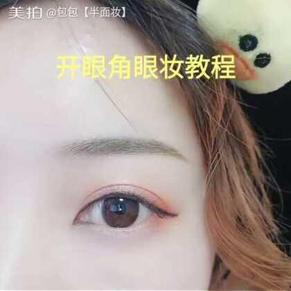 #美妆##美妆时尚#开眼角眼妆教程@美拍小助手