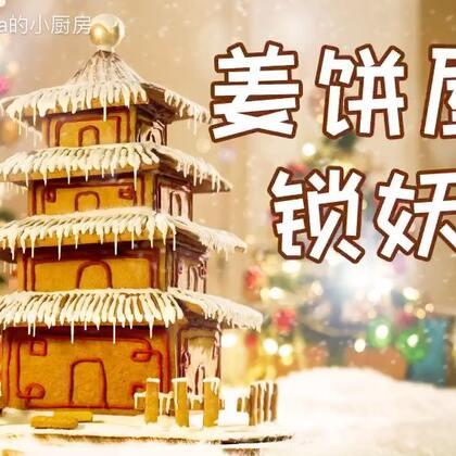 『锁妖塔姜饼屋 上』之前说好了要给大家做个圣诞特别节目的,今天这个佛系姜饼锁妖塔够特别了吗~有了它可以说是完美的中华传统圣诞节了。希望这座姜饼塔能帮大家镇住2017和2018年所有的妖魔鬼怪以及,我依旧期待着你们的交作业~(关注@amanda的小厨房 看下篇 #烘焙####美食####我要上热门##