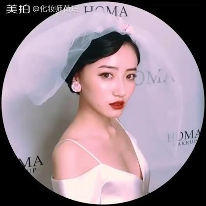 #荷玛彩妆课堂# #发型##新娘化妆造型# 更多请关注微博@化妆师荷玛https://weibo.com/u/1847363381
