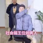 如果我走上社会摇的王位,请打死我!#舞就该这么跳##精选##十万支创意舞#