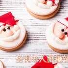 圣诞老人翻糖饼干的做法,萌萌的造型特别可爱,看上去挺难的,其实做起来很简单,做好了晒到朋友圈肯定能吸引一大批眼球,翻糖饼干可以做出无限种造型,今天我只分享了一种,以后我还会分享更多美美的翻糖饼干造型。📎#美食##甜品##涛哥的吃货之路#96