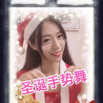 #圣诞手势舞##美拍陪你过圣诞#你们准备好过圣诞了吗?你想谁陪你过呢?留下他的名字吧~可能会实现哦❤️#精选#