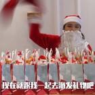 大王变身圣诞老人,上街给小朋友发礼物啦🎁🎁本年度最温馨的视频了,然而最后被一群小仙女抢光了😂😂大王也会在评论里抽30个小的,每人送一份圣诞礼物哟,祝大家圣诞快乐啦🎄🎄
