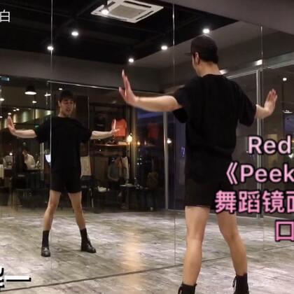 #peek-a-boo##白小白舞蹈镜面分解教学##白小白韩舞教学#Red Velvet《Peek-A-Boo》口令版教学。为了更方便大家学习我的分解教学,现推出【美拍口令版镜面分解教学(配乐+口令)】。🉐这款教学适合大家快速学习记忆~完整版分解教学来学习!👉🏻完整版请看美拍主页介绍哟!@美拍小助手