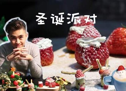 圣诞派对,草莓领头来开会.不知道我做的,圣诞老人看了会不会想打人,哈哈哈,还有最最最重要的事情是枫瑾兄加V咯,超级开心。感谢美拍!@美拍小助手。和一直支持枫瑾兄的你们。本期视频给小伙伴们发福利哦,从转评赞+关注中抽3位小伙伴每人100元红包。👍👍#美食#,#假装会做饭#,#圣诞暖心餐#