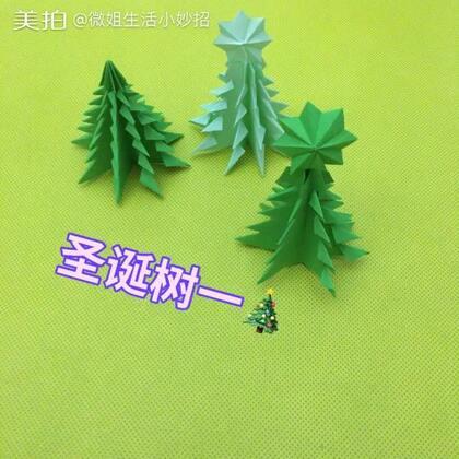 圣诞树折纸教程🎄不要树上星星的话,最上面一刀不要剪就可以✌️希望大家喜欢❤️记得双击➕关注❤️#手工##微姐生活小妙招##我要上热门@美拍小助手#
