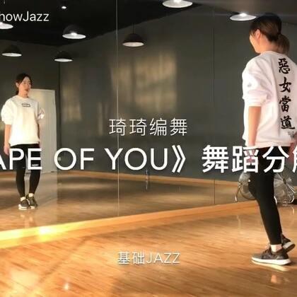 《Shape of you》基础jazz分解来了🙋,穿得有点垮🤔#舞蹈##舞蹈镜面分解教学##帅琦编舞#