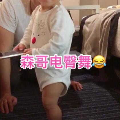 你是要把麻麻笑屎好继承我的奶粉吗🤣小屁屁扭的🤪#宝宝##Yusen十二个月#