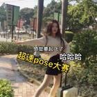 #超速pose大挑战##精选##我要上热门#疯了疯了