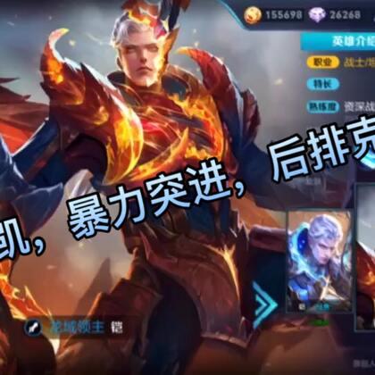 #游戏##王者荣耀##王者荣耀凯# 无双凯,暴力来袭!!!出装和铭文在视频最后,大家可以参考