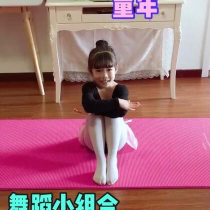 #十万支创意舞##宝宝##舞蹈#练习一下小组合,表情不错,市里春晚的节目@美拍小助手 @宝宝频道官方账号 @小甜甜爱跳舞