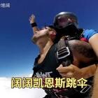 #今天你运动了吗##跳伞##阔阔带你看世界#今天 阔阔带大家一起体验一次 在澳大利亚凯恩斯 15000英尺跳伞的感觉 那感觉真的超级爽 最爱后半程滑翔的感觉 你想不想尝试一下呢😍😍😍