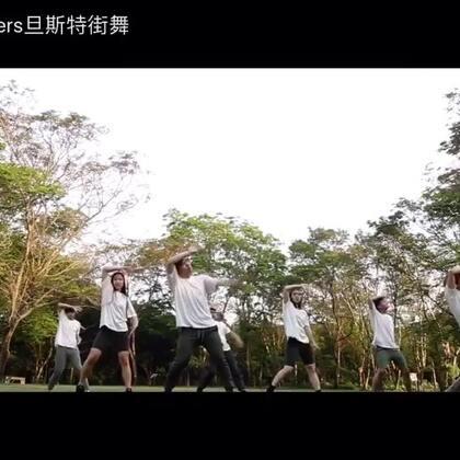 🏖️🇹🇭泰国新晋人气导师Mark清新自然抒情森林系Hiphop舞蹈作品worlds on 🔥 fire #泰国有嘻哈##泰国夏令营##泰国街舞#http://mp.weixin.qq.com/s/MEeREECQmRHLgl3_tfJ9SQ