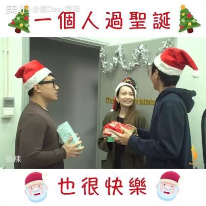 🎅聖誕快樂~你也是這樣一個人過嗎?🎄 @你身邊有伴侶的朋友,讓他知道你在過甚麼樣的生活 - 這是會一直拍下去的一個人系列,一個人都可以快樂 🕺 大家有甚麼想我挑戰一個人做的,留言告訴我 🙋♂️