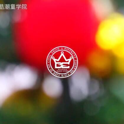 龙酷街舞潮童学院祝你节日快乐🎉#龙酷街舞#