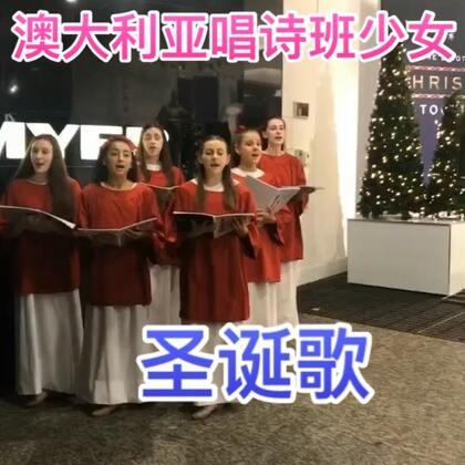布里斯班街头的唱诗班少女,红衣白裙,吟唱着圣诞歌,纯洁得像上帝派来的小天使#音乐##随手拍圣诞##像仙女一样妆圣诞#