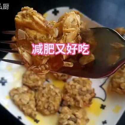 芒果燕麦饼干,特别适合减肥的朋友哦,做的大小决定你烘烤时间,做的厚大时间就久一点。#美食##热门试一试#