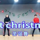 #舞蹈##精选##last christmas# 💓谢谢宝贝们一直以来的鼓励,送上一支圣诞舞!🎅🎅 希望大家许下的圣诞心愿都能实现~❤🎄 🎊