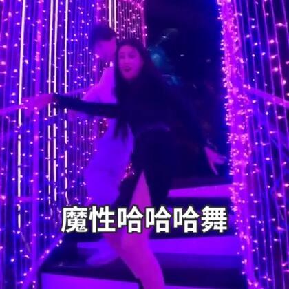 #十万支创意舞##舞蹈# 和大龙儿子👦哈哈哈! 后天又要去香港深圳参加美颜秘笈年会了,又可以见到我的大家庭了,喜欢这种充实的生活方式,虽然累,但是值得❤️ 主页有我微信,这几天做代理二送一‼️#魔性哈哈哈舞#不要错过❤️