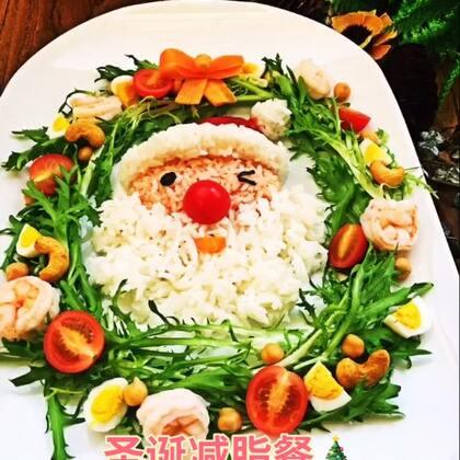 大家圣诞快乐,今天没有体重,我偏不告诉你们我胖了😂明后天不更新呦#美食##圣诞节##花样减肥餐#@美拍小幫手 @美拍小助手