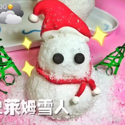 #手工##史莱姆##雪人史莱姆#祝宝宝们圣诞节快乐呦!🎄话不多说!圣诞礼物🎁来了!赞转评 @ 三个好友 抽一个宝宝送一瓶牛头牌胶水和一袋雪粉!🎉🎉🎉
