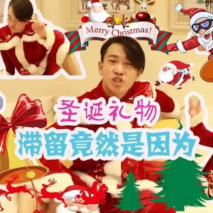 🎅圣诞老人礼物为何频频失联?🎄#搞笑#关注➕点赞➕评论➕转发抽5个小伙伴送圣诞节礼物、老规矩、下次更视频前一天开奖🎁