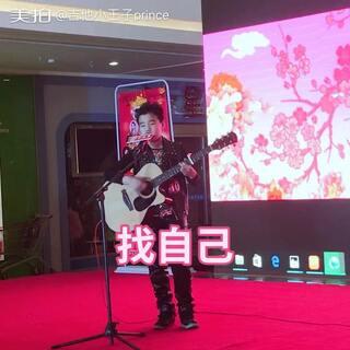 #陶喆##音乐##吉他弹唱-找自己#