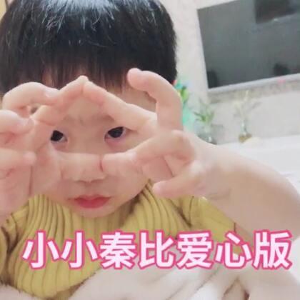 #美拍陪你过圣诞#小小秦刚刚看了一个小视频,一个漂亮姐姐,在比爱心,然后自己就一直在那里比爱心,一直要我给他录视频#宝宝##U乐国际娱乐#