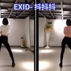 节日快乐🌹 这周更新流行简单又性感的#exid-ddd(抖抖抖)##舞蹈##美拍dancecover大赛#